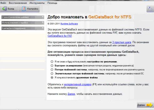 Интерфейс GetDataBack