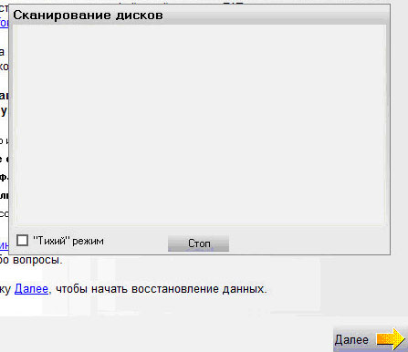 Сканирование в GetDataBack
