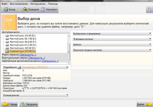 Окно GetDataBack после сканирования