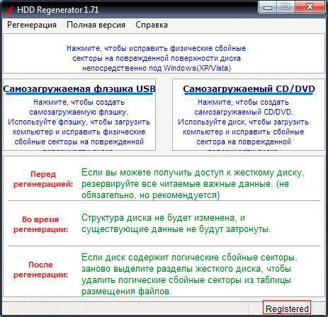 Меню программы HDD Regenerator