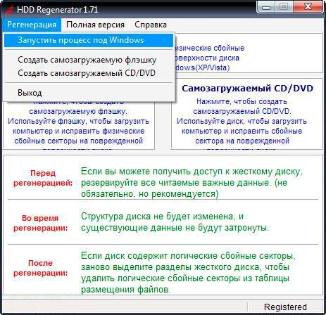 Запуск процесса регенерации секторов в HDD Regenerator